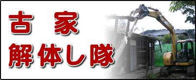 福岡の実家の何でも屋・便利屋業務の一つ「古家解体し隊」は遠く離れた福岡のご実家を更地で売却の場合に、古家を解体します。