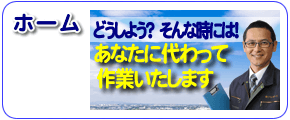 あなたに代わってお仕事いたします!福岡を離れて遠方で暮らすご長女様からご依頼され、福岡のご実家・ご両親の事で「困った!」と思った時にご連絡いただき、すべて解決している便利屋なんでもお助け隊 福岡春日店です。当社へ今すぐお電話下さい。創業23年、地域密着、女性スタッフ活躍中、安心、信用第一の便利屋・何でも屋です。