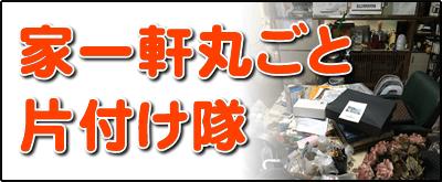 福岡の何でも屋・便利屋業務の「家一軒丸ごと片付け隊」は遠く離れた福岡のご実家を一軒丸ごと片付けし、その後、家一軒丸ごとお掃除しています。