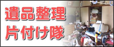 福岡の実家にて何でも屋・便利屋サービス業務の一つ「遺品整理片付け隊」は、遠く離れた福岡のご実家の部屋を一軒丸ごと片づけます。戦争経験者、高度成長期を生きたお父様、お母様は、もったいない世代、ものをたくさん持つことが豊かさの象徴ですので、福岡のご実家は家財道具であふれいます。壊れたものも部品が使えるかもしれないからと、押し入れに取っておきます。押し入れから壊れた扇風機やストーブが5~6台出てくることはめずらしくありません。ご家族がこの大量の家財道具を片付けるのは非常に困難です。私たちはご実家一軒丸ごとの片付けを専門に行っていますので慣れています。ご用命ください。