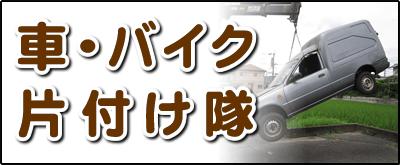 福岡の実家にて何でも屋・便利屋サービス業務の一つ「車・バイク片付け隊」は、遠く離れた福岡のご実家のお父様、お母様が所有されていた車やバイクの廃車手続きを代行しています。面倒な書類等の代行手続きも行っています。