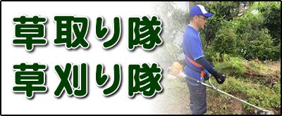 福岡にて何でも屋・便利屋サービス「草取り隊・草刈り隊」は、遠く離れた福岡のご実家のお庭の草取りや草刈り、さらに庭木の伐採、剪定を行っています。倉庫の片付けや、お部屋の片付け、お掃除も行っています。その他、福岡のご実家・ご両親の心配事・お困り事何でも解決しています。ご相談ください。