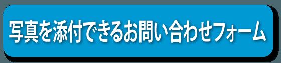 写真を添付できるお問合わせフォームで福岡の実家の部屋の片付けやお掃除、庭木の伐採、草取り、不要品回収処分を行っている便利屋なんでもお助け隊 福岡春日店へ今すぐメールください。どうぞよろしくお願い致します。