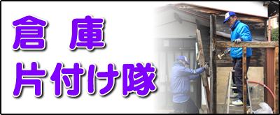 福岡にて何でも屋・便利屋サービス「倉庫片付け隊」は、遠く離れた福岡のご実家のお庭にある倉庫を解体し処分しています。倉庫片付けの場合は、倉庫の中にある不用品も回収します。