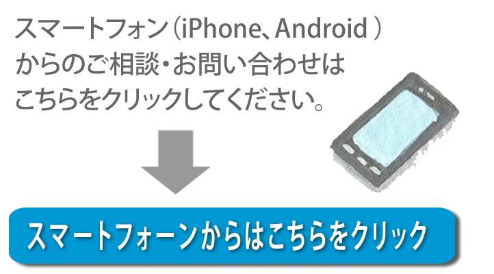 便利屋なんでもお助け隊 福岡春日店へスマートフォン(iPhone、Android)からのご相談・お問い合わせはこちらをクリックしてください。